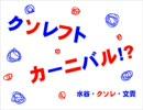 【替え歌詞】おおふり クソレフト カーニバル!?