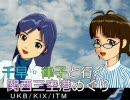 千早・律子と行く関西三空港めぐり 第8話