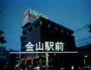 第63位:1980年代初頭の名古屋・金山駅前の夜