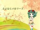 【カバー】GUMIで「さよならメモリーズ」【supercell】 thumbnail