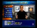 闘魂三銃士世代のプオタがキングオブコロシアム2を実況プレイ 第2試合