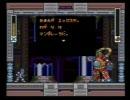 ロックマンX3 へたくそプレイpart4