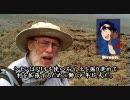 【天元突破グレンラガン】アリゾナの老人、溶岩を突破する(字幕版)