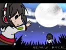 【UTAってみた】つきうさぎ【歌う音ナミ】