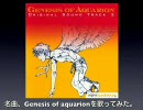 Genesis of aquarionっていいよね。