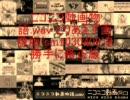 ニコニコ動画物語.wav とりあえず画像版(sm1030409)を勝手に修正版