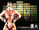 アヌス発展曲第69番 ~漢火~ 【PV】 thumbnail