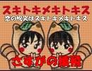 【歌ってみた。】恋の呪文はスキトキメキトキス アレンジVer.【KAMARU】