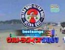 CM ウルトラクイズ2007 bestsongs編