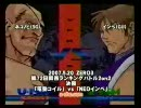 ZERO3 a-cho 第72回関西ランバト2on2 決勝 2007/05/20
