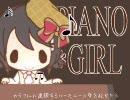 【UTAってみた】PIANO*GIRL【歌う音ナミ】