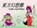 東方Project第4弾 東方幻想郷(PC98/EPSON)