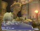 【Mission】FFXI Treasures of Aht Urhgan その17 FF11【ネタばれ】