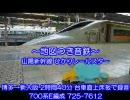 【地図つき音鉄】山陽新幹線 ひかりレールスター【博多→新大阪】