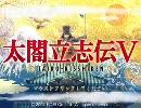 【太閤立志伝5】 神 保 立 志 伝 ! その1【地味実況】