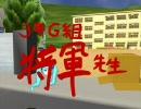 【MikuMikuDance】3年G組将軍先生【ファンタCM再現】