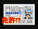 【ニコニコ動画】100万円でライダー目指してみるべさ!-その2-を解析してみた