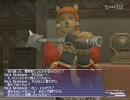 【Mission】FFXI FF11 Treasures of Aht Urhgan その1【ネタばれ】