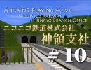 【A列車で行こう9】ニコニコ鉄道神領支社開発史 #10 thumbnail