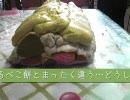 【失敗】ボトムズのべこ餅を作ってみた