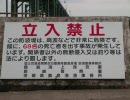 鹿島コンビナートの立入禁止防波堤と、誰得?なテトラポッド