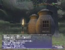 【Mission】FFXI Treasures of Aht Urhgan その18 FF11【ネタばれ】