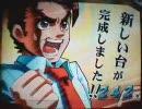 【パチンコ】CRパチンコサラリーマン甘□パート1【実機オート】