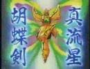 【MAD】不屈の龍星