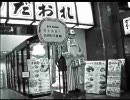 【PVを作ってみた】関西人 in Tokyo / 種浦マサオ