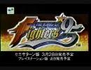 ザ・キング・オブ・ファイターズ'95 TVCM 15秒(SS版&PS版)