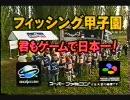 フィッシング甲子園(SS版) TVCM 30秒