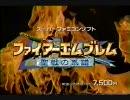 ファイアーエムブレム 聖戦の系譜 TVCM 発売前 30秒