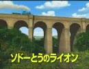 13-03 ソドーとうのライオン