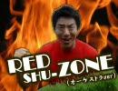 【松岡修造】RED SHU-ZONE(オーケストラver) thumbnail