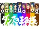 【テニスの王子様×ipodCM】ダンスの王子様【手書きMAD】 thumbnail