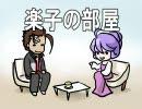 楽子の部屋【トークロイド】
