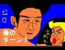 【ニコニコ動画】【オリジナル曲】俺のターン【イメージイラスト】を解析してみた
