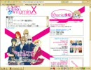 VitaminX 「UltraビタミンII」カウントダウンボイス 七瀬瞬&仙道清春