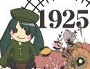 1925を歌ってみたったver.みーちゃん
