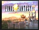 【FF9実況プレイ】クリスタル、再び† part1【FINAL FANTASY Ⅸ】