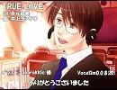 【キヨテル】TRUE LOVE【カバー】