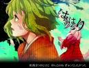 【GUMI・巡音ルカ】はらりはらり【アレンジ】