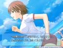 この青空に約束を プレイ動画その37(共通12 1/3)