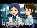 千早・律子と行く関西三空港めぐり 第9話