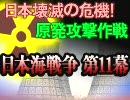 【ニコニコ動画】『原発攻撃!日本破壊を阻止せよ』 一人で勝手に日本海戦争 第11幕を解析してみた