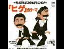 「ヒゲ」のテーマ/たかしまあきひこ&エレクトリック・シェーバー