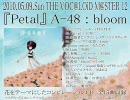 【ボーマス12】 Petal クロスフェードデモ 【花コンピ】 thumbnail