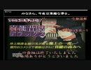 アニメロ生ラジオ~官能昔話デラックス~【コメ付】② thumbnail