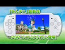 PSP 発売中の注目ソフト Vol.42