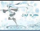 【歌ってみた】STEP TO YOU【夢幻姫】